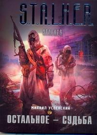 Успенский М.Г. - Остальное - судьба обложка книги