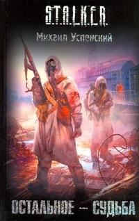 Остальное - судьба обложка книги