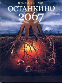 Сертаков В. - Останкино, 2067 обложка книги