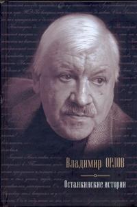 Останкинские истории обложка книги