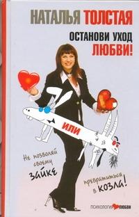 Толстая Наталья - Останови уход любви, или Не позволяй своему зайке превратиться в козла! обложка книги