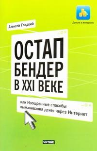 Гладкий А.А. - Остап Бендер в ХХI веке, или Изощренные способы выманивания денег через Интернет обложка книги