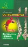 Долженков А.В. - Остеохондроз' обложка книги