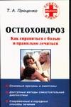 Проценко Т.А. - Остеохондроз. Как справиться с болью и правильно лечиться обложка книги