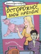 Мадунц Александра - Осторожно! Злой препод!' обложка книги
