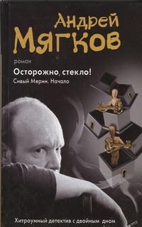 Мягков Андрей - Осторожно, стекло! обложка книги