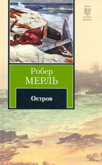 Мерль Робер - Остров обложка книги
