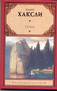 Хаксли О. - Остров обложка книги