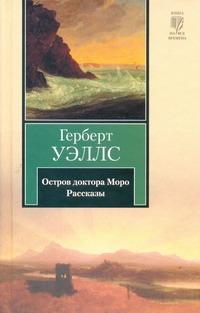 Остров доктора Моро. Рассказы обложка книги