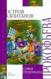 Остров Капитанов. [ Глазастик и ключ-невидимка] обложка книги