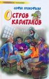 Остров Капитанов. Глазастик и ключ-невидимка Прокофьева С. Л.