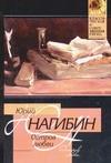 Нагибин Ю.М. - Остров любви' обложка книги