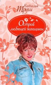 Остров любящей женщины Труш Н.Р.