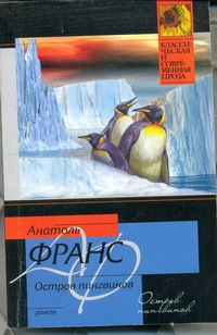 Франс Анатоль - Остров пингвинов обложка книги