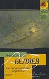 Беляев А. Р. - Остров погибших кораблей обложка книги