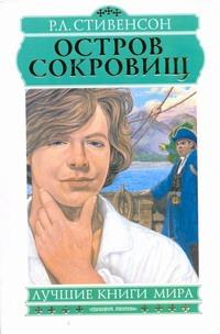 Остров сокровищ обложка книги