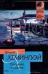 Хемингуэй Э. - Острова в океане обложка книги