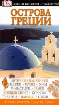 Дабин М. - Острова Греции обложка книги
