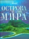 Мироненко О. - Острова мира обложка книги