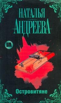 Андреева Н.В. - Островитяне обложка книги