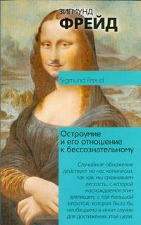 Фрейд З. - Остроумие и его отношение к бессознательному обложка книги