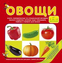 . - От 0 до 18 мес.Овощи обложка книги