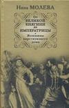 Молева Н.М. - От Великой княгини до Императрицы. Женщины царствующего дома обложка книги