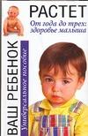 Эйзенберг А. - От года до трех: здоровье малыша обложка книги