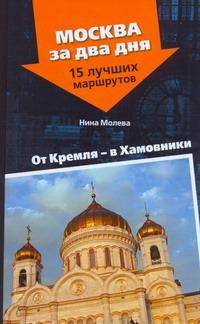 Молева Н.М. - От Кремля - в Хамовники обложка книги