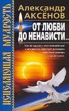 Аксенов А.П. - От любви до ненависти…' обложка книги