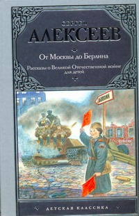 От Москвы до Берлина обложка книги
