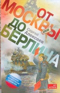 Алексеев С.П. - От Москвы до Берлина обложка книги