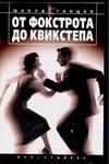 Ермаков Д.А. - От фокстрота до квикстепа обложка книги