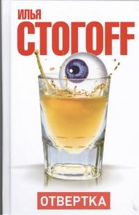Стогоff Илья - Отвертка обложка книги