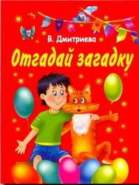 Дмитриева В.Г. - Отгадай загадку обложка книги