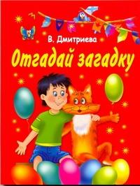 Отгадай загадку Дмитриева В.Г.