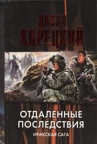 Корецкий Д.А. - Отдаленные последствия. Иракская сага обложка книги
