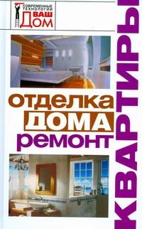 Новосад Н.Г. - Отделка дома, ремонт квартиры обложка книги