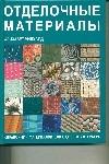 Отделочные материалы.Справочник материалов для отделки интерьера