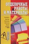 Горбов А.М. - Отделочные работы и материалы обложка книги