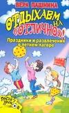 Пашнина В.М. - Отдыхаем на отлично! Праздники и развлечения в летнем лагере обложка книги