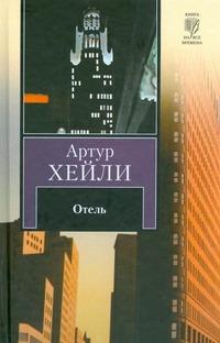 Отель обложка книги