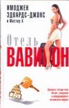 Отель Вавилон обложка книги