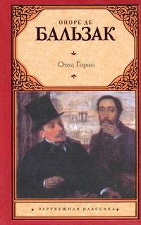 Отец Горио Бальзак О. де