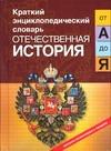 Перхавко В.Б. - Отечественная история от А до Я обложка книги