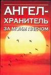 Анохина Н. - Откровения ангелов - хранителей. Ангел за моим плечом' обложка книги