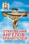 Гарифзянов Р.И. - Откровения Ангелов - хранителей. Крест Иисуса обложка книги