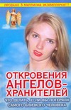 Гарифзянов Р.И. - Откровения ангелов - хранителей. Что делать, если вы потеряли самого близкого че обложка книги