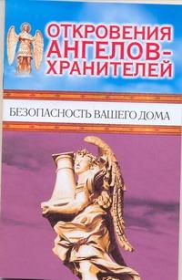 Откровения Ангелов-хранителей. Безопасность вашего дома Гарифзянов Р.И.