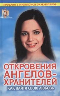 Гарифзянов Р.И. - Откровения Ангелов-хранителей. Как найти свою любовь обложка книги